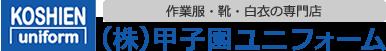 作業服・靴・白衣の専門店 甲子園ユニフォーム